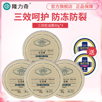 Longliqi three snake oil ointment 80g*4 moisturizing skin rejuvenation Hand Cream Hand foot heel