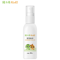 Longrich Kids Baby Floral water anti-itching baby shower special golden water childrens floral spray