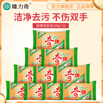 Longrich Laundry soap Underwear wash underwear soap transparent soap hand wash special home wear Promotion combination pack whole box