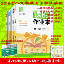 2019 autumn Tong city Dictionary of course hours homework number of English materialized 789 seven eighth ninth grade up and down the volume of Jiangsu edition