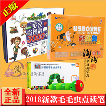 English and Chinese color map dictionary 3000 word set dictionary rainbow rabbit Story Book 2 order 20 Caterpillar point reading pen