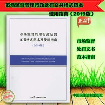 Market surveillance and management administrative punishment instrument format model and use Guide 2019 edition 9787516219942 punishment instrument China Democracy and legal system publishing house Industrial and Commercial Bank