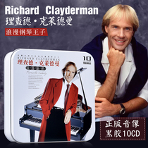 Genuine Richard clydeman cd piano album lossless vinyl car CD disc