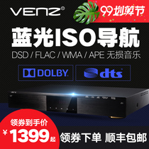Venz Feng Zhe V8 4K HD Blu-ray player full area DVD player 3D hard disk player
