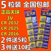 cr2032 computer host button battery 3v home scale electronic scale battery desktop computer motherboard electronics