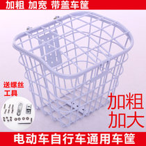 Electric bicycle basket in front of the car battery car basket plus bold with cover basket basket electric car car basket