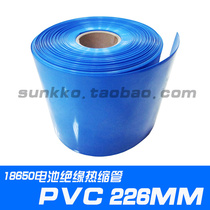 pvc226mm heat shrinkable casing Shrinkage leather battery sleeve 18650 lithium battery pack tube insulation film
