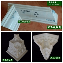 Roman column mold eaves line inside and outside angle Yin and yang corner mold arc gasket mold window cover line line mold