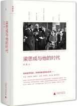 (Spot) Liang Sicheng with his times Zhu Tao Guangxi Normal University Press