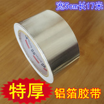 Bundt high temperature aluminum foil tape thick waterproof high temperature leakage radiation aluminum foil tape thick thick