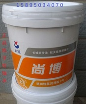 Great Wall Shang Bo General lithium grease 3 # 2#1 # 0 # 00 # Beurre graisse de moteur à roulements mécaniques 15KG