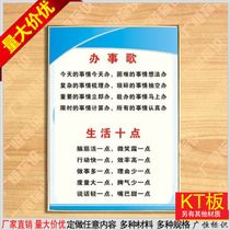 Do Song work ten points factory system rules wall charts responsibility wall charts corporate culture sign custom