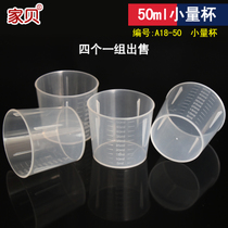 Home shell 50ml plastic measuring cup water quality testing water purifier demonstration tool test Cup scale cup accessories 4 pack