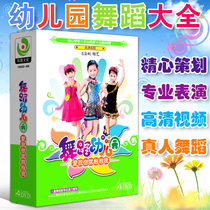 Genuine kindergarten dance teaching childrens songs dvd disc baby learning dance dance CD childrens songs Dance Discs