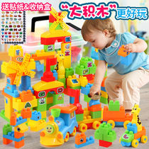 Childrens building blocks assembled toys puzzle chunks large particles boys and girls plastic spell plug baby 1-2-3-6 years old