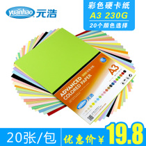 Color cardboard A3 230g cover Paper thick hard cardboard handmade large card paper Large name paper 20