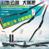 dex mountain bike swallow the bike to the death of the road cross the faucet 318 large lengthened bicycle accessories group