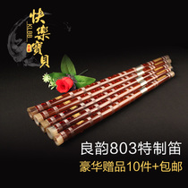 Lugenlian 803 Special Flute professional playing flute bamboo flute Flute Liang Yun Musical Instruments factory Direct sales