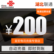 The official Hubei Unicom prepaid recharge 200 yuan automatic fast charge instant arrival