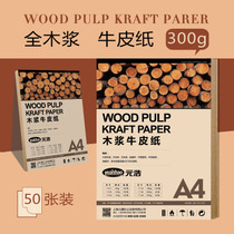 Kraft paper A4 yellow paper printing paper wood pulp 300g thick hard cover paper greeting card model handmade jam wrapping paper