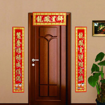 First edge flocking powder couplet marriage marriage room new home wedding supplies marriage union door 1 6 m