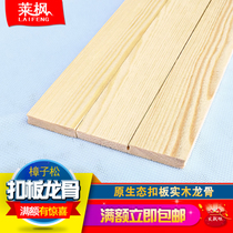 Laifeng plate larch Earth keel 40 * 10 free paint white buckle keel solid wood floor keel wooden square