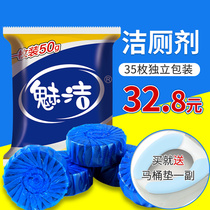 魅 charm clean toilet BMW bucket cleaner toilet cleaner blue bubble 35 bathroom deodorant to send toilet pad
