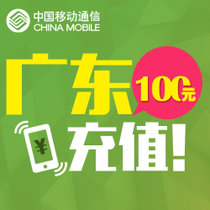 Guangdong Mobile 100 yuan mobile phone bill recharge fast charge direct charge 24 Hours automatic recharge