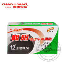 Chaoyang tire inner tube 12 1 2*2 1 4 62-203 electric car inner tube small dolphin tire inner tube