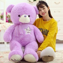 Send girl girlfriend girl friend creative surprise romantic birthday gift lavender bear plush toy doll