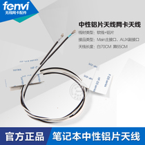 Fenvi neutral aluminum sheet antenna 2 notebook wireless network card antenna white and black one each