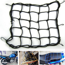 Motorcycle modified accessories fuel tank net bag luggage net motorcycle net helmet debris net