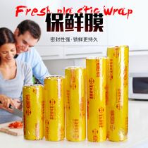 Trumpet trumpet cling film 30 40cm fruit and vegetable cling film cling film supermarket roll cling film