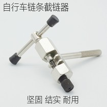 Bicycle sectional chainker hit chain tool hit chainker Bicycle Repair Car tool unscrew chainker