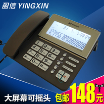 Yingxin 218 telephone hands-free call home office business big screen fixed landline caller ID number