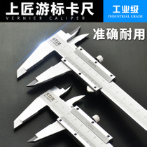 Shangjiang Vernier caliper 0-150mm 0-200mm 300mm caliper high precision non-stainless steel mini caliper