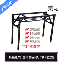 Simple folding table frame double spring folding frame long training conference table frame thickening folding stand legs