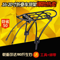 14-20 inch folding bike shelf aluminum alloy tail rack riding equipment manned shelf back seat accessories