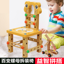 Wooden disassembly tool chair Luban chair variety nut combination 3-6 years old children puzzle boy assembled toys