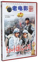 Genuine old movie disc DVD disc red leaf covered with path 1dvd Li Ke Chun Zhu Ping Fu Lili