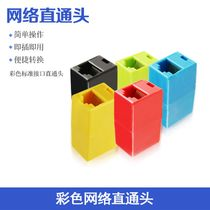 Network cable straight head extender network conversion head Double-Pass head to head network cable connector