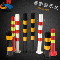 75CM Elastic column Plastic warning column active steel pipe roadblock conical Road marker column reflective isolated pile anti-collision column