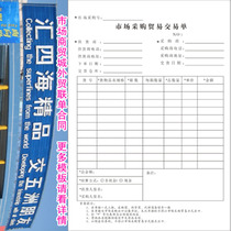 Yiwu International Trade City Market Order Contract single two triple copy single sales list foreign trade purchase orders