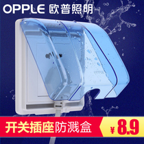 OP Lighting Splash Bottom Box Type 86 switch Socket panel cassette switch junction box Wall General G