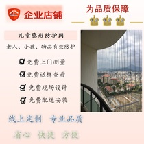 Fuzhou installation balcony invisible anti-theft net window childrens safety net invisible protection net 316 bare wire