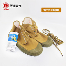 5KV resistant to high-pressure insulated shoes electrical shoes work shoes safety shoes free shoes rubber shoes