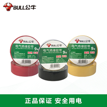 Bull electrical tape insulation tape electrical black red yellow tape flame retardant electrical PVC tape low temperature resistant 9 meters