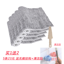 Flat clip replacement cloth flat mop with cloth absorbent household mop reinforced flat wood floor mop clip towel