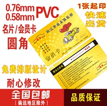 PVC business card custom card printing membership card made plastic business card drawing waterproof card design color package printing