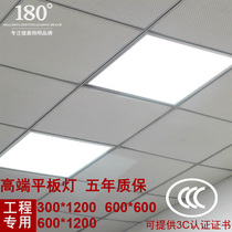 180-degree LED flat lamp mine cotton board ceiling lamp 600 600 office lighting 3001200 gypsum board grille lamp.